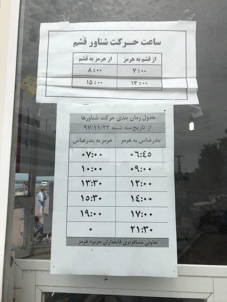 Bandar Hormuz Timetable, Hormuz ferry, Hormuz timetable, Hormuz ferry